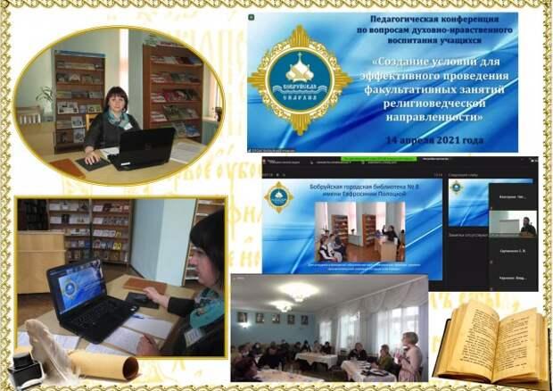Создание условий для эффективных занятий религиоведческой направленности.