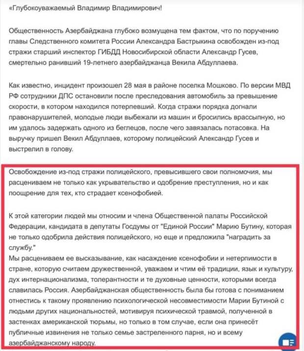 Юлия Витязева: Обращение к президенту Азербайджана И.Г.Алиеву