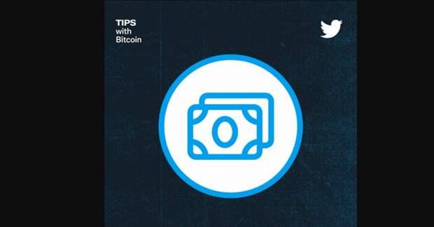 Twitter возьмет «чаевые» биткоинами