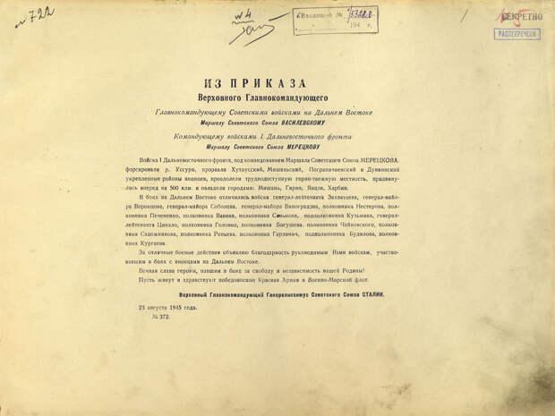 О денонсации советско-японского пакта