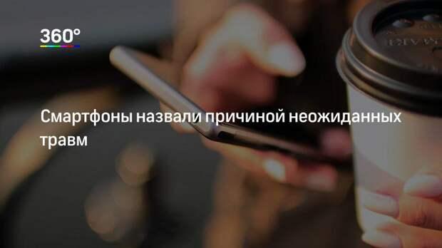 Смартфоны назвали причиной неожиданных травм