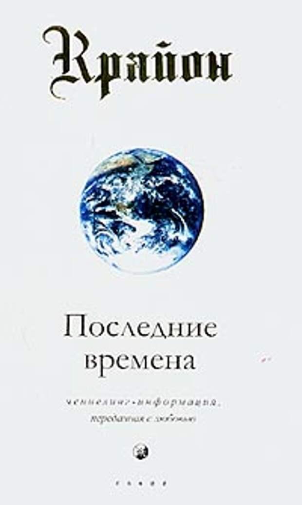 Крайон (Ли Кэролл). ПОСЛЕДНИЕ ВРЕМЕНА Глава 2, стр 11