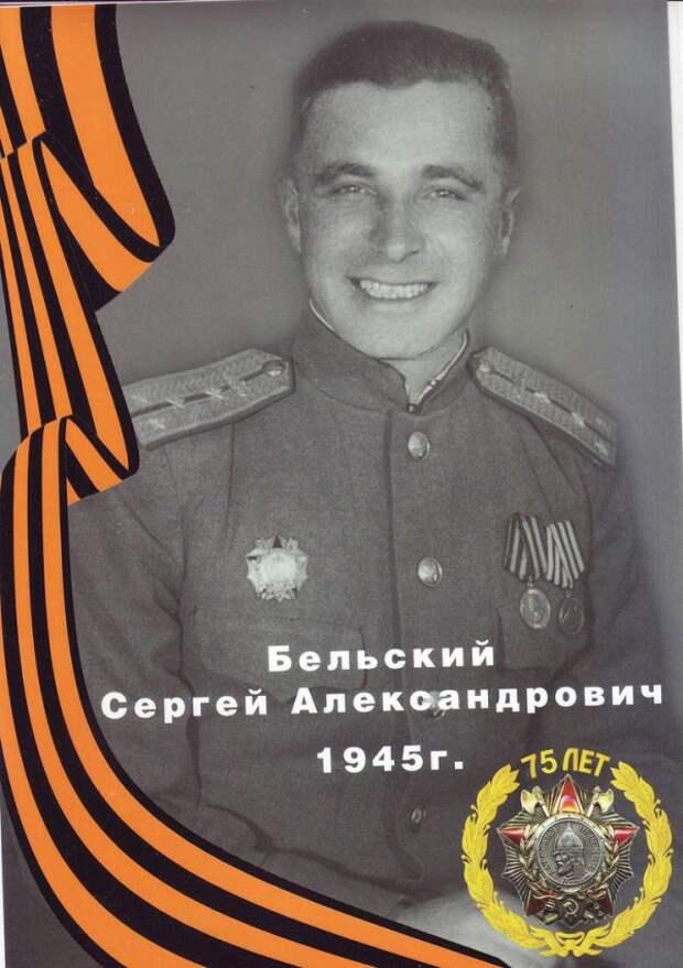 Спасатель Александр Бельский рассказал о своем отце — участнике Великой Отечественной войны