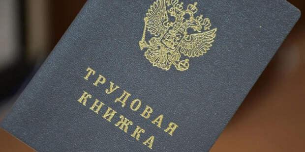Россиян застрахуют от безработицы