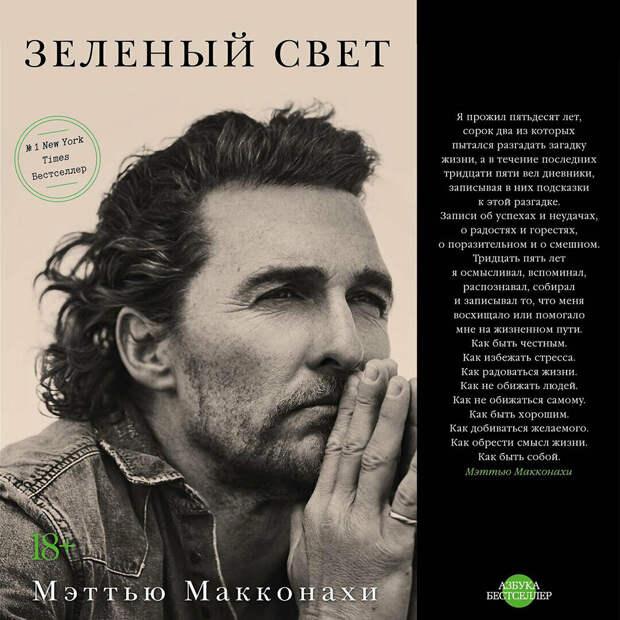 """""""Зеленый свет"""" Мэттью Макконахи"""