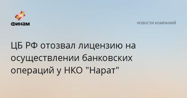 """ЦБ РФ отозвал лицензию на осуществлении банковских операций у НКО """"Нарат"""""""