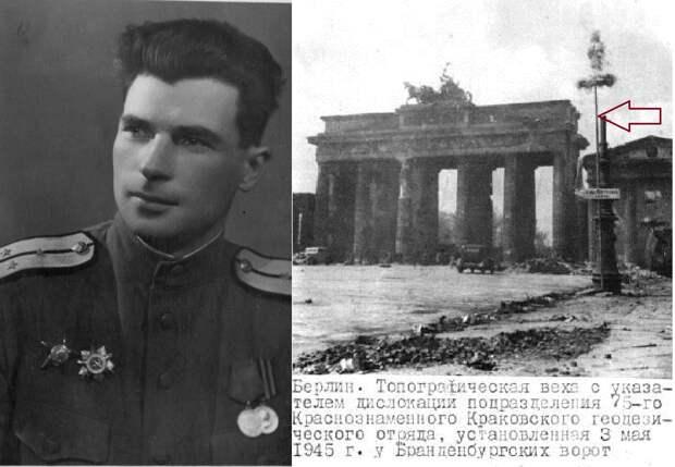 Лейтенант Лисичкин и Бранденбургские ворота