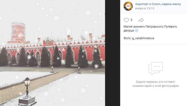 Фото дня: Петровский путевой дворец