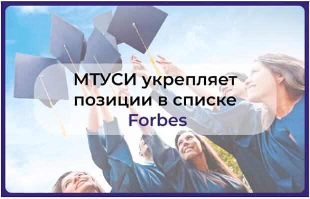 Вуз в Лефортове вошел в топ-50 списка Forbes