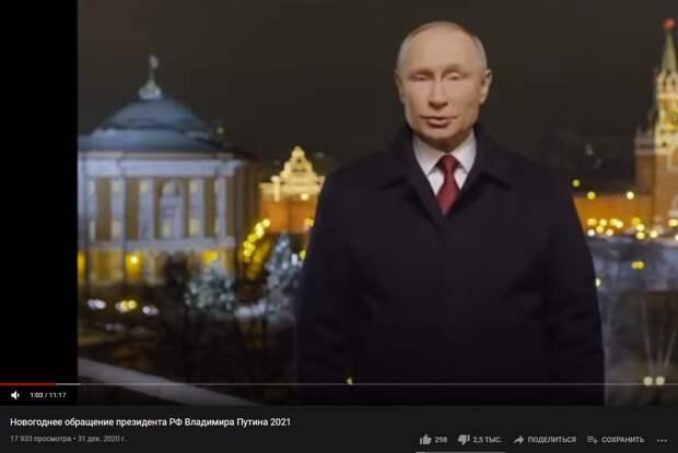 Новогоднее обращение Президента уже набрало на Ютубе 2,5К дизлайков