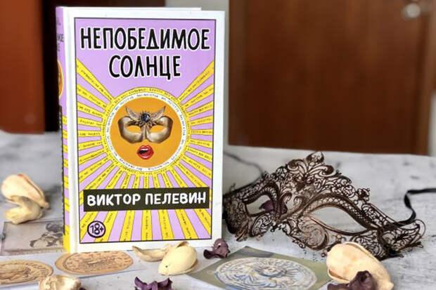 Вышел новый роман Пелевина «Непобедимое солнце»