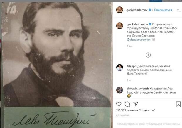Гарик Харламов рассказал о «страшной тайне» Семёна Слепакова