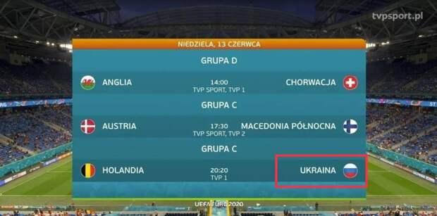 """Украинцы разглядели """"пророчество"""" в казусе с флагом РФ для сборной на Евро-2020"""