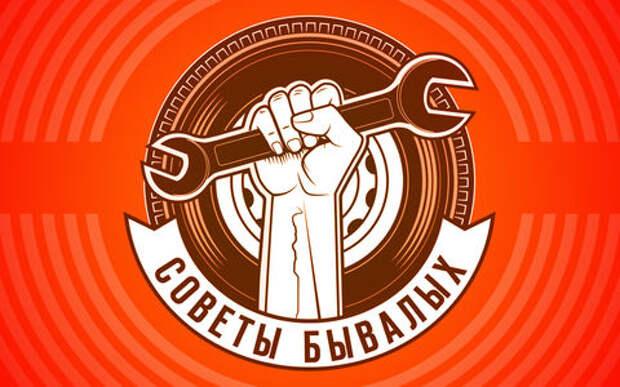 Пневмопривод за сто рублей и поддержка для спинки: советуют бывалые