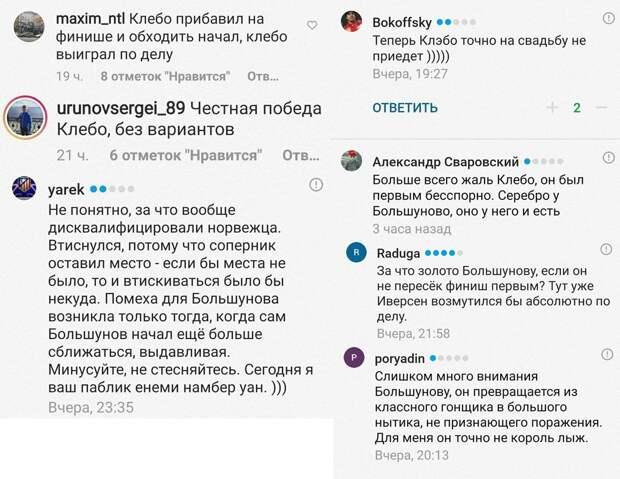 Русские болельщики не считают Большунова настоящим чемпионом