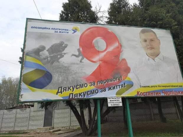 На Украине депутат облсовета поблагодарил нацистов за Победу