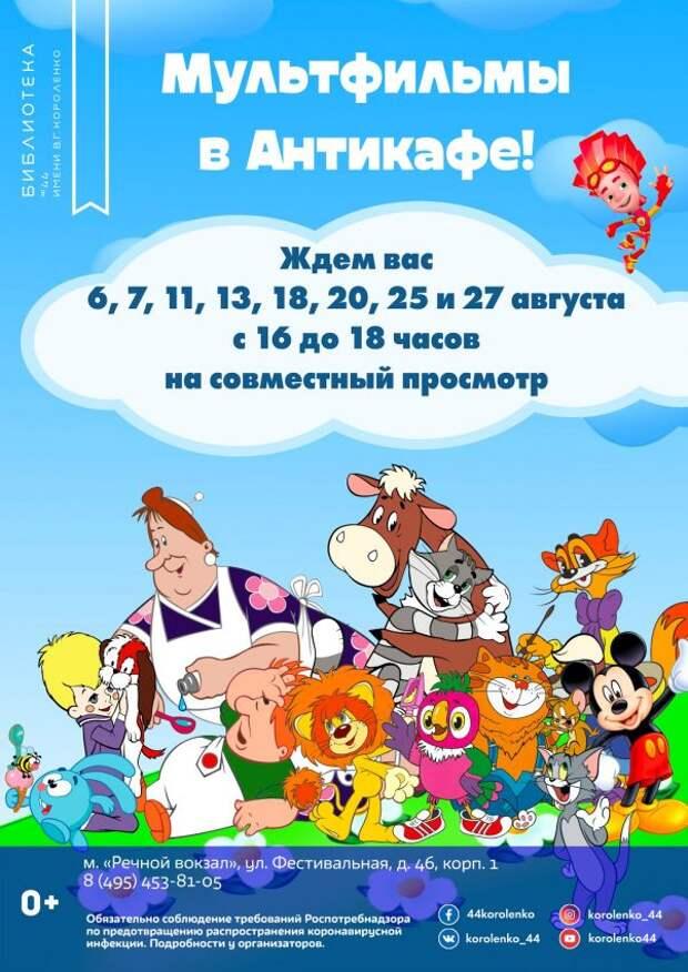 Парад мультфильмов пройдет на Фестивальной