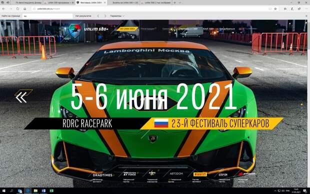 Автомобильный фестиваль гонкисуперкаровна 1/2 мили Unlim 500+