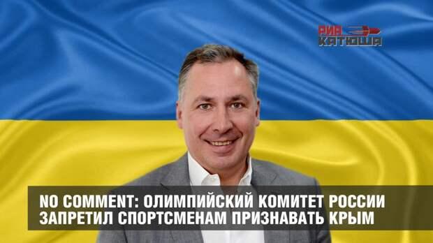 No comment: Олимпийский комитет России запретил спортсменам признавать Крым