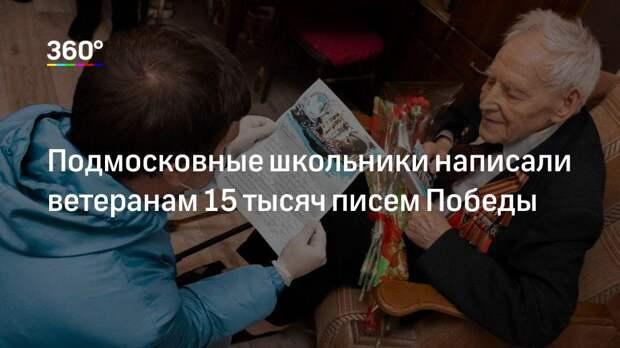 Подмосковные школьники написали ветеранам 15 тысяч писем Победы