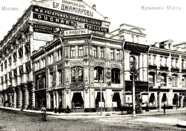 Московское отделение фирмы Фаберже на Кузнецком мосту
