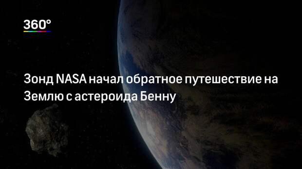 Зонд NASA начал обратное путешествие на Землю с астероида Бенну