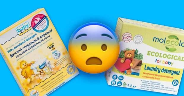 5 худших марок детского порошка, которые ничего не отстирывают