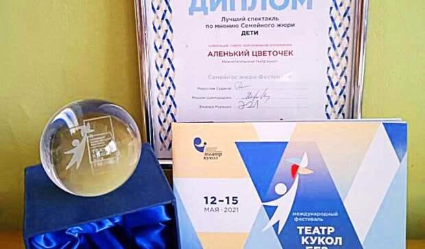 Спектакль нижнетагильского театра кукол взял диплом намеждународном фестивале