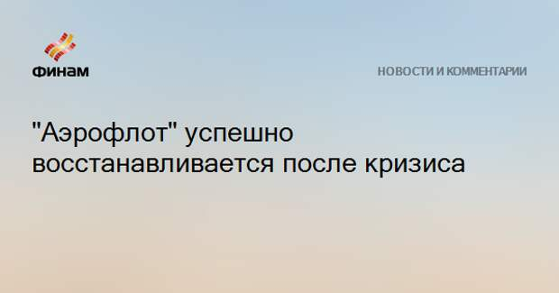 """""""Аэрофлот"""" успешно восстанавливается после кризиса"""