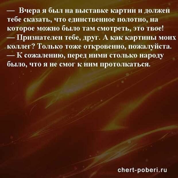 Самые смешные анекдоты ежедневная подборка chert-poberi-anekdoty-chert-poberi-anekdoty-51430317082020-16 картинка chert-poberi-anekdoty-51430317082020-16