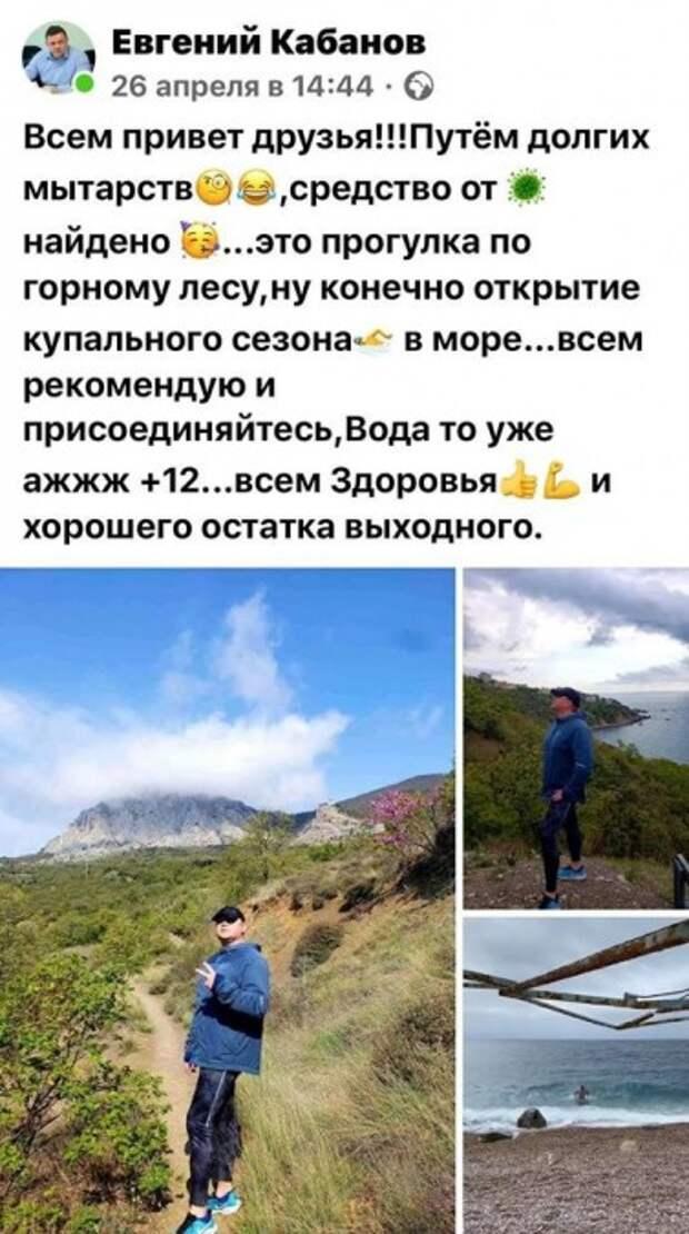 Эксперты: Аксенов должен уволить Кабанова за прогулку во время изоляции