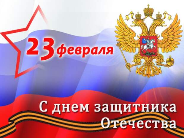 Почему мы празднуем День защитника Отечества именно 23 февраля
