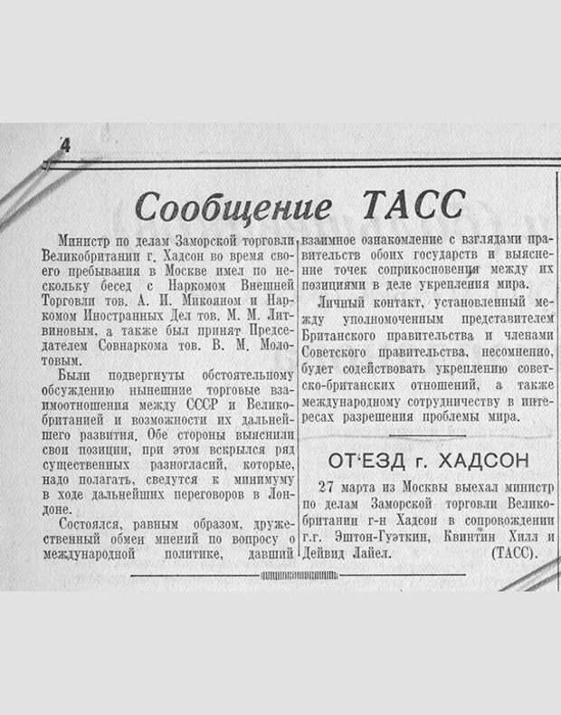 Сообщение ТАСС о пребывании в Москве министра по делам заморской торговли Великобритании Р. Хадсона. 28 марта 1939 г.
