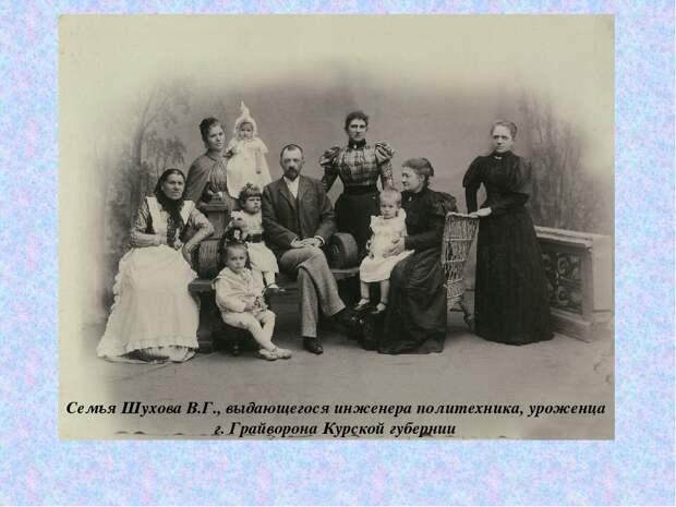 Владимир Григорьевич Шухов с семьей