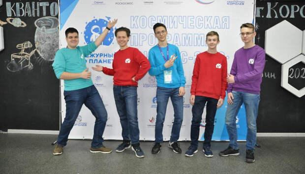 Школьники из Подмосковья прошли в финал космической программы «Сириус‑2020»