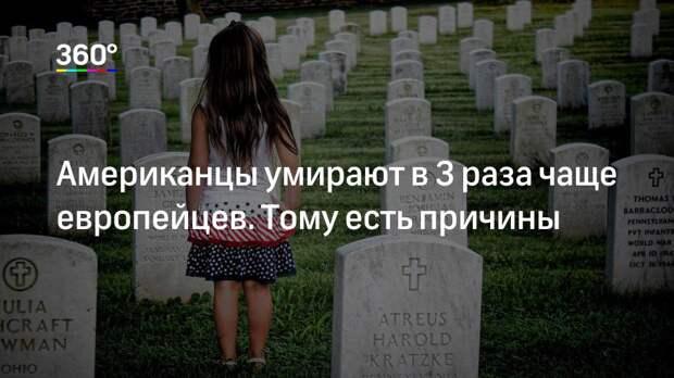 Американцы умирают в 3 раза чаще европейцев. Тому есть причины