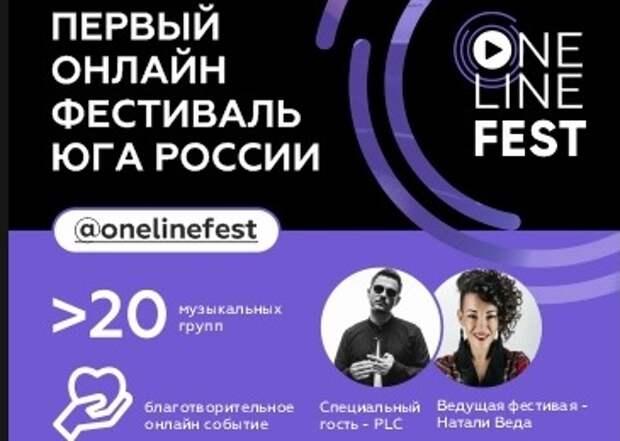 Первый благотворительный музыкальный онлайн-фестиваль пройдет в Краснодаре