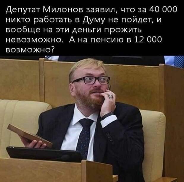 Госдума успешно борется с бедностью… У депутатов, практически, не осталось бедных родственников!
