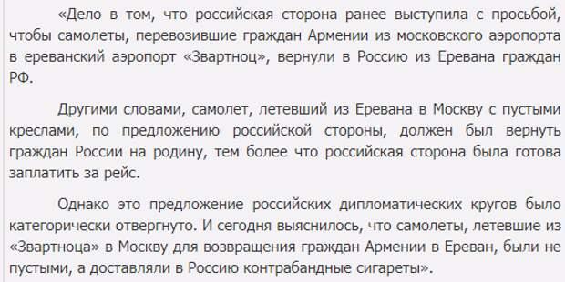 Пашинян на грани провала: Россию не обмануть и от США не скрыться