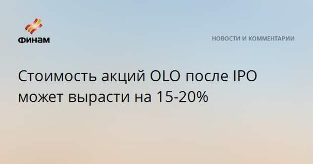 Стоимость акций OLO после IPO может вырасти на 15-20%