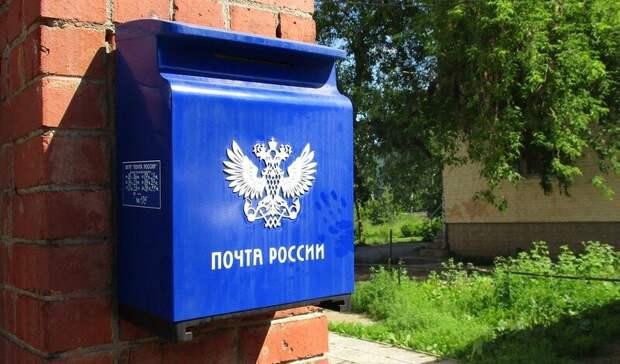 Почтовые отделения в Башкирии изменили режим работы из-за празднования Дня России