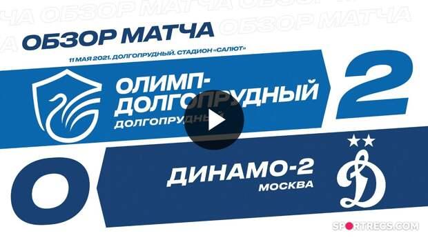Обзор матча 5-го тура Олимп-ПФЛ «Олимп-Долгопрудный» - «Динамо-2»