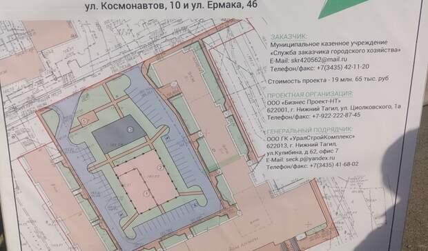 Реконструкция двора наКосмонавтов за19,6млн продолжается вНижнем Тагиле