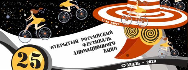 Игорь Ковалёв и Алексей Попогребский включены в жюри Суздальского фестиваля анимационного кино