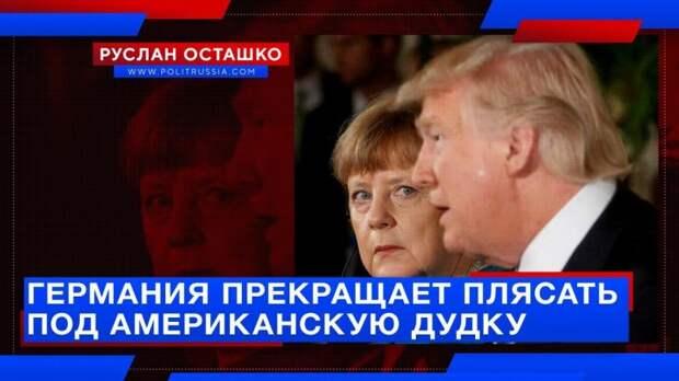Германия прекращает плясать под американскую дудку