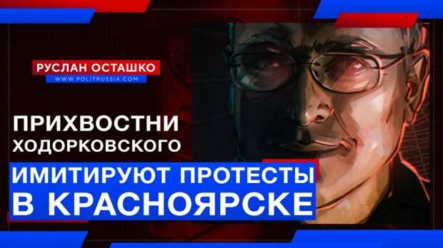 Прихвостни Ходорковского имитируют протесты в Красноярске