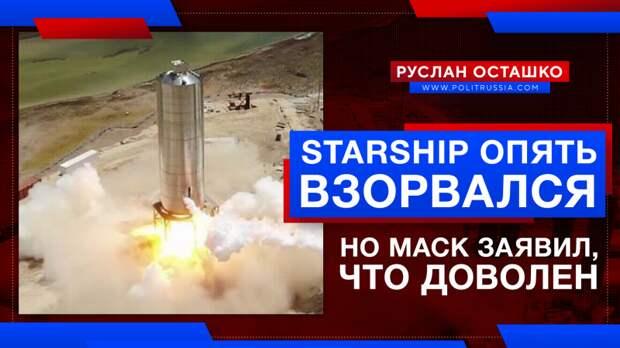 Starship опять взорвался, но Маск заявил, что доволен