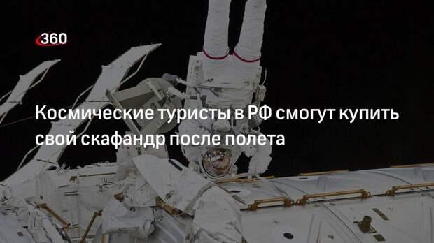 Космические туристы в РФ смогут купить свой скафандр после полета