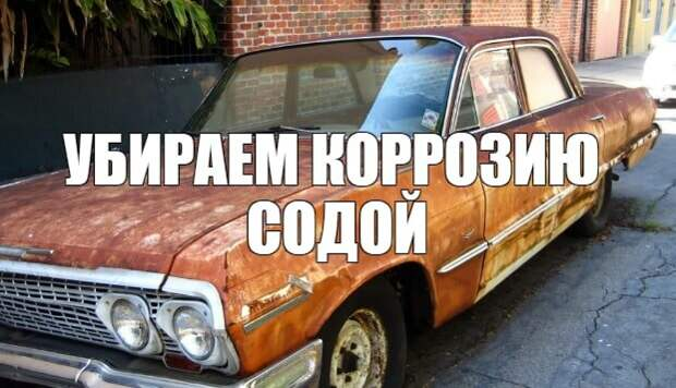 Автолайфхаки