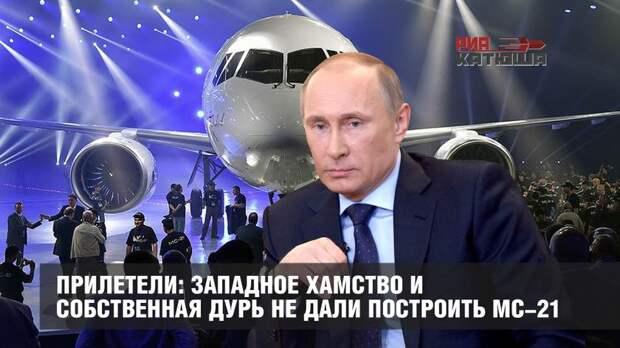 Прилетели: западное хамство и собственная дурь не дали построить МС-21